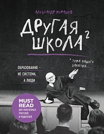 Мурашев Александр Игоревич - Другая школа 2. Образование - не система, а люди (с автографом) обложка книги