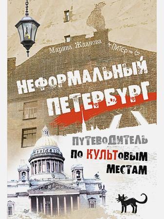 Жданова М А - Неформальный Петербург. Путеводитель по культовым местам обложка книги