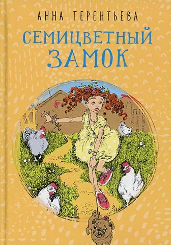 Терентьева Анна Константиновна - Семицветный замок: повесть обложка книги