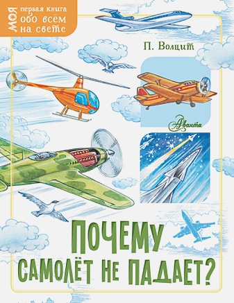 Волцит П. - Почему самолёт не падает? обложка книги