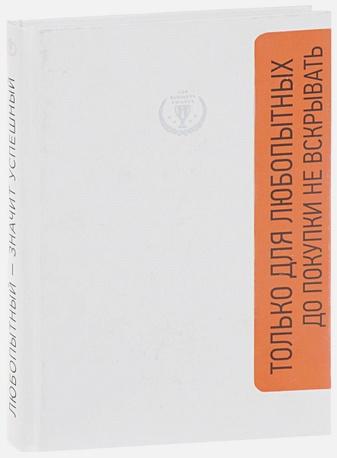 Грейзер Б., Фишман Ч. - Любопытный - значит успешный. Книга о том, как владение информацией позволяет владеть миром обложка книги