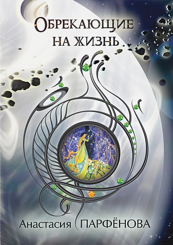 Парфенова А. - Обрекающие на Жизнь обложка книги