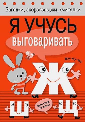 Куликовская Т., Куликовский Д., Буланова С. - Я учусь выговаривать Ж, Ш, Щ обложка книги