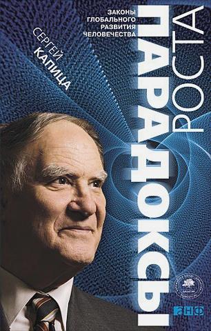 Капица С. - Парадоксы роста: Законы глобального развития человечества обложка книги