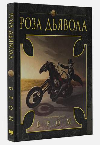 Джеральд Бром - Роза Дьявола обложка книги