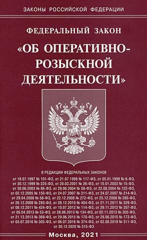 """Федеральный закон """"Об оперативно-розыскной деятельности"""""""