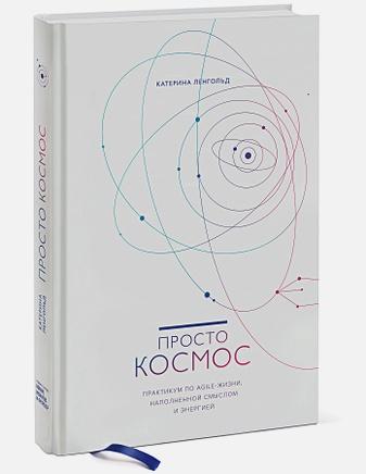 Катерина Ленгольд - Просто космос. Практикум по Agile-жизни, наполненной смыслом и энергией обложка книги