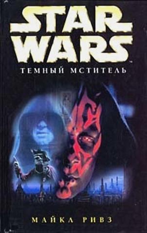 Ривз М. - Звездные войны: Темный мститель обложка книги