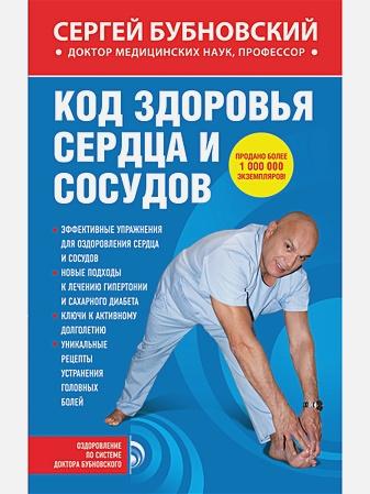 Сергей Бубновский - Код здоровья сердца и сосудов обложка книги
