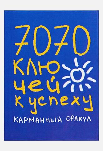НАдеждина Татьяна - 7070 ключей к успеху. Карманный оракул обложка книги