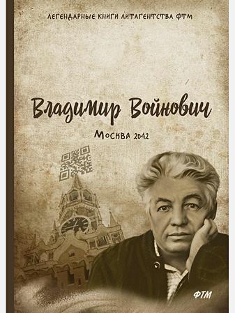 Войнович В. - Москва 2042 обложка книги