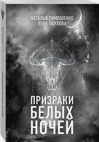 Наталья Тимошенко, Лена Обухова - Призраки белых ночей обложка книги