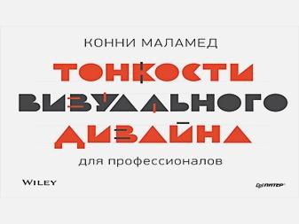 Маламед К - Тонкости визуального дизайна для профессионалов обложка книги