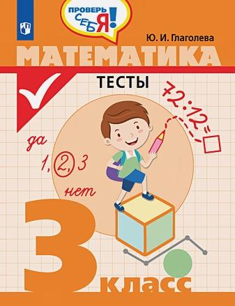 Глаголева Ю.И - Глаголева. Математика. Тесты. 3 кл. /Проверь себя! обложка книги