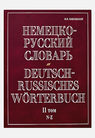 Павловский И.Я. - Немецко-русский словарь. В 2 т. Т. II. N - Z обложка книги