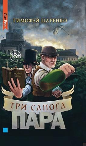 Царенко Тимофей Петрович - Три сапога пара (с автографом) обложка книги