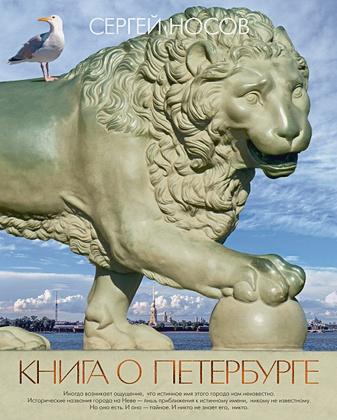 Носов С. - Книга о Петербурге обложка книги