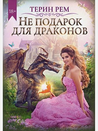 Рем Т. - Не подарок для драконов обложка книги