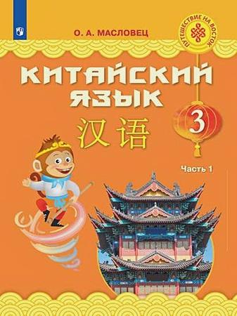 Масловец О.А. - Масловец. Китайский язык. 3 класс. В двух частях. Часть 1. Учебное пособие обложка книги