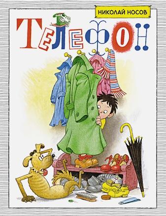 Носов Н. - Телефон обложка книги
