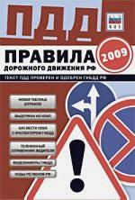 ПДД от ГИБДД РФ 2009: с изм. от 22.05.2009: 3 в 1 карман. формат. (красная)