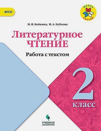 Бойкина М.В., Бубнова И.А - Бойкина. Литературное чтение. Работа с текстом. 2 класс обложка книги