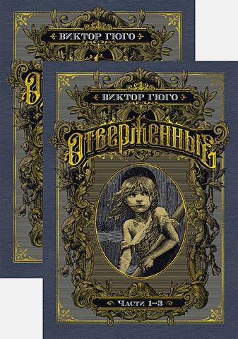 Гюго В. - Отверженные в 2-х т. (комплект) обложка книги