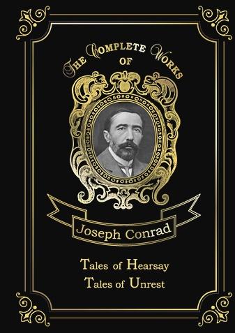 Conrad J. - Tales of Hearsay & Tales of Unrest = Повести о слухах и Рассказы о непокое. Т. 12: на англ.яз обложка книги