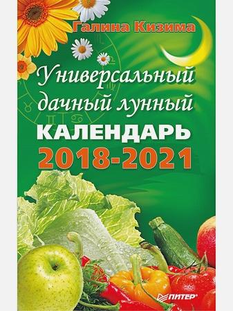 Кизима Г А - Универсальный дачный лунный календарь 2018-2021 годы обложка книги