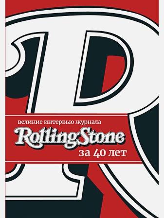 Веннер Я., Леви Дж. - Великие интервью журнала Rolling Stone за 40 лет обложка книги