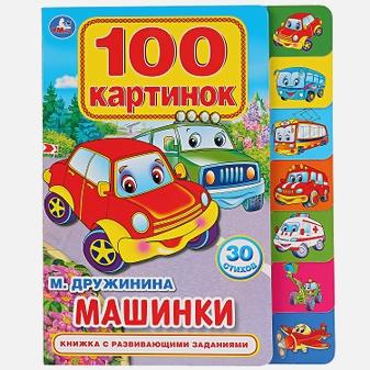 М.Дружинина - Машинки. 100 картинок обложка книги