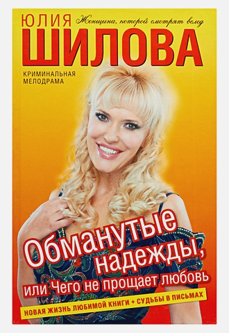 Юлия Шилова - Обманутые надежды, или Чего не прощает любовь обложка книги