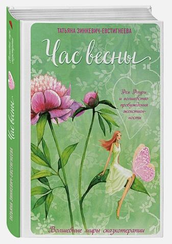 Татьяна Зинкевич-Евстигнеева - Час весны. Фея флури и волшебство пробуждения женственности обложка книги