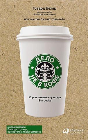 Говард Бехар - Дело не в кофе: Корпоративная культура Starbucks (суперобложка) обложка книги