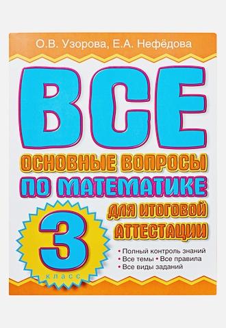 Узорова О.В. - Все основные вопросы по математике для итоговой аттестации. 3 класс обложка книги
