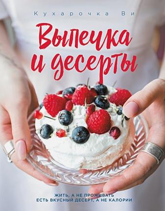 Вэрайети Настя - Кухарочка Ви. Выпечка и десерты (с автографом) обложка книги