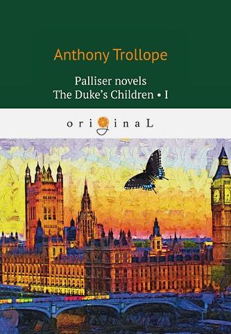Trollope A. - Palliser novels. The Duke's Children 1 = Дети герцога 1: на англ.яз обложка книги