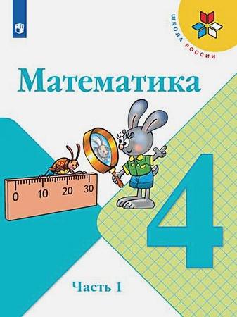 Моро М.И., Бантова М.А., Бельтюкова Г.В. - Моро. Математика. 4 класс. В двух частях. Часть 1. Учебник. /ШкР обложка книги