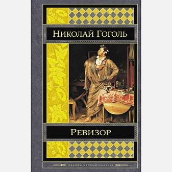 Николай Гоголь - Ревизор обложка книги