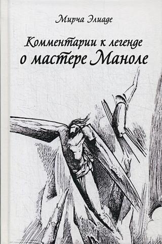 Элиаде М. - Комментарии к Легенде о Мастере Маноле обложка книги