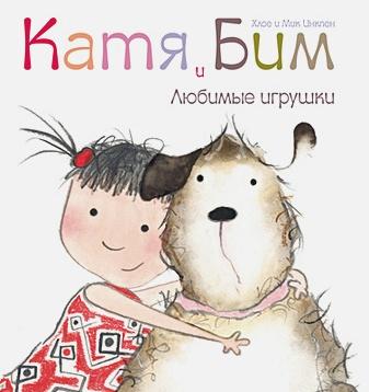 Вилюнова В. А., Магай Н. А. - Катя и Бим. Любимые игрушки обложка книги