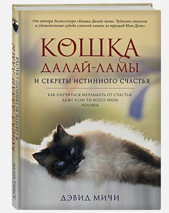 Дэвид Мичи - Кошка Далай-Ламы и секреты истинного счастья обложка книги