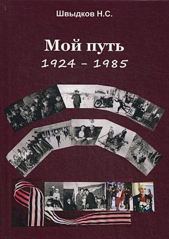 Швыдков Н.С. - Мой путь: 1924-1985 обложка книги