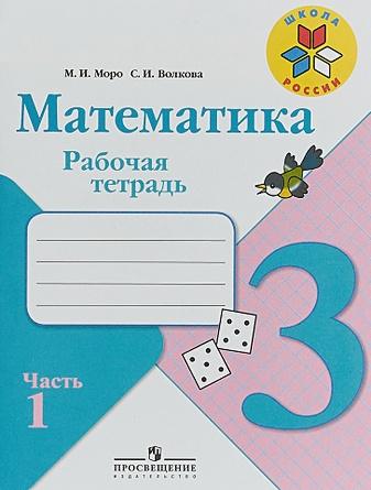 Моро М. И., Волкова С. И. - Моро. Математика. Рабочая тетрадь. 3 класс. В 2-х ч. Ч. 1 обложка книги