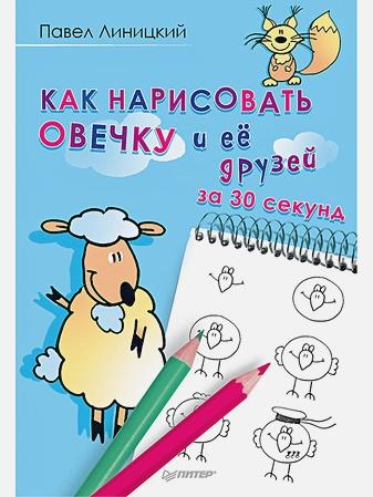 Линицкий П С - Как нарисовать овечку и её друзей за 30 секунд обложка книги