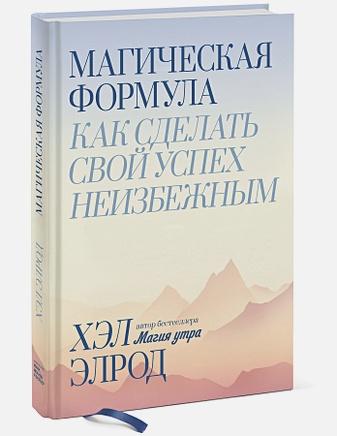 Хэл Элрод - Магическая формула. Как сделать свой успех неизбежным обложка книги