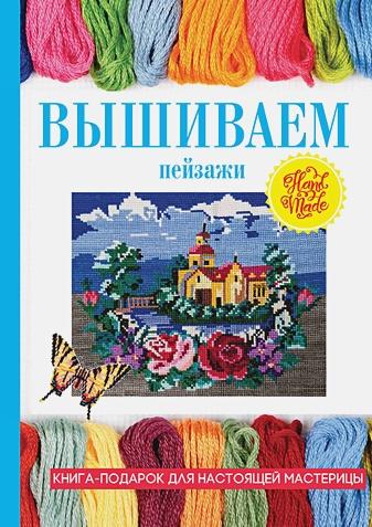 Сост. Ращупкина С.Ю. - Вышиваем пейзажи обложка книги