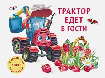 Иванова - ДХЛ. Трактор едет в гости обложка книги