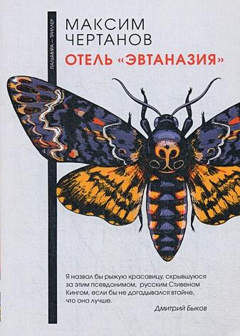 """Чертанов М. - Отель """"Эвтаназия"""" обложка книги"""
