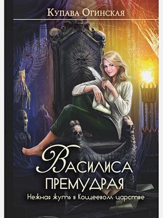 Огинская К. - Василиса Премудрая. Нежная жуть в Кощеевом царстве обложка книги